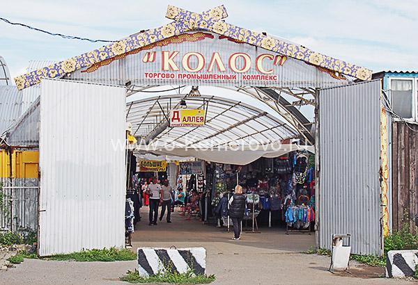Вход на рынок Колос с ул.Марковцева