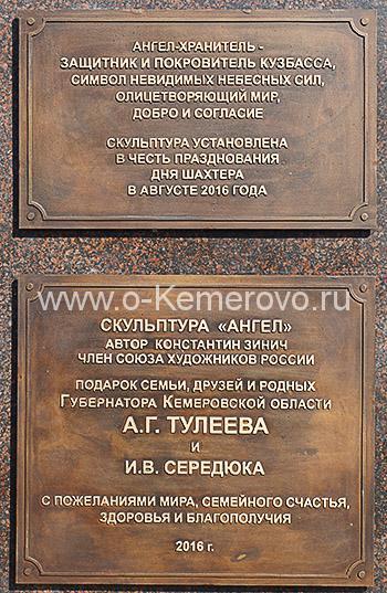 """Скульптура """"Ангел"""" в Кемерово"""