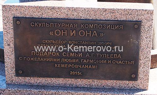 """""""Он и она"""" скульптура в Кемерово"""