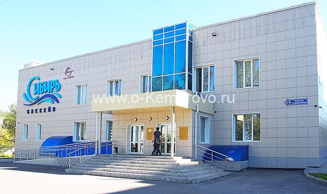"""Бассейн """"Сибирь"""" в Кемерово"""