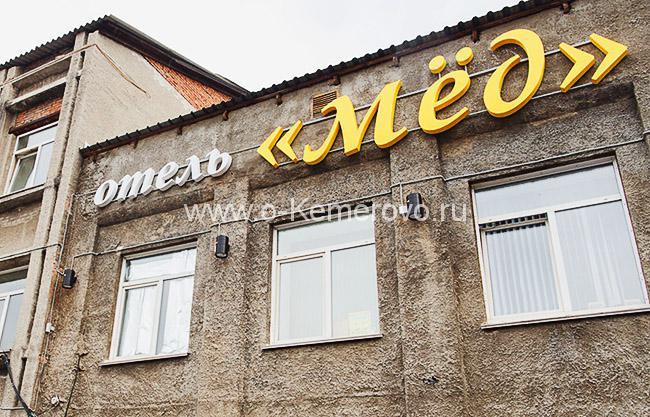 """Гостиница """"Мёд"""" в Кемерово"""