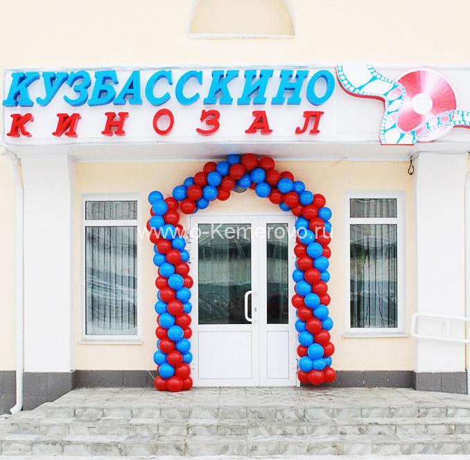 """""""Кузбасскино"""", кинотеатр в городе Кемерово"""