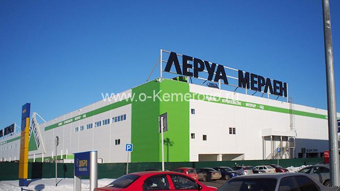 Леруа Мерлен в Кемерово