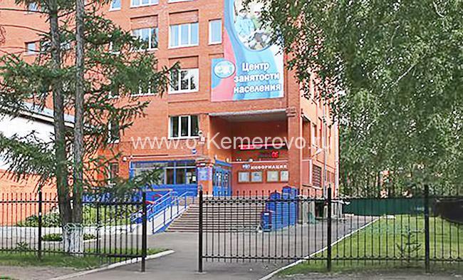 Центр занятости населения в городе Кемерово