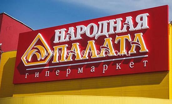 """Сеть гипермаркетов """"Палата"""" в городе Кемерово"""