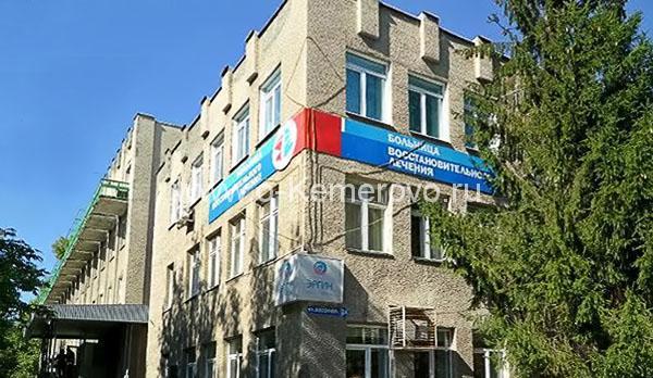 Городская клиническая больница №1 им. М.Н.Горбуновой