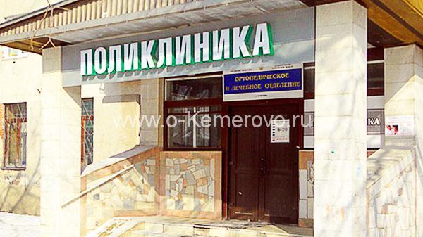 городская стоматологическая поликлиника №3 кемерово