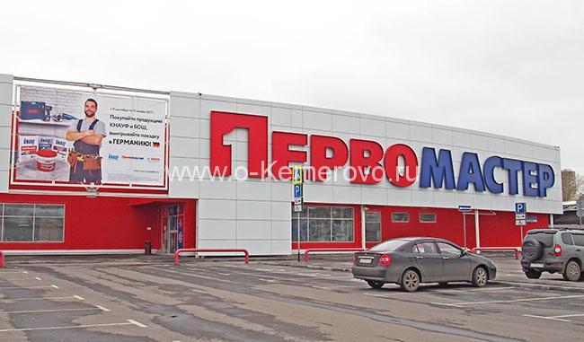 Магазин Первомастер в Кемерово