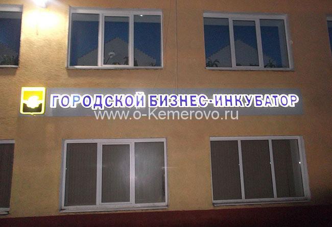 городской бизнес-инкубатор Кемерово