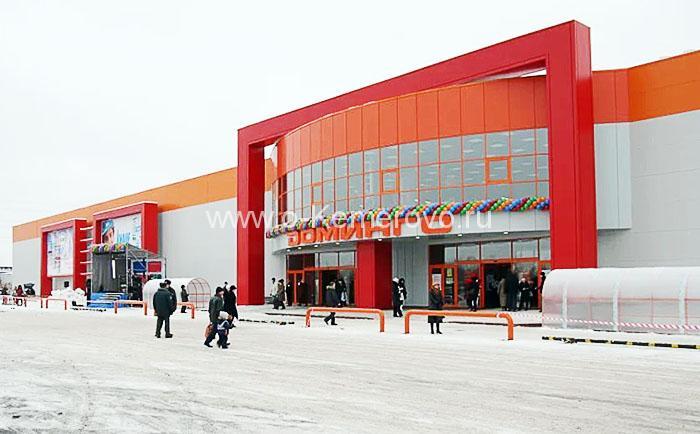 Гипермаркет Доминго в Кемерово