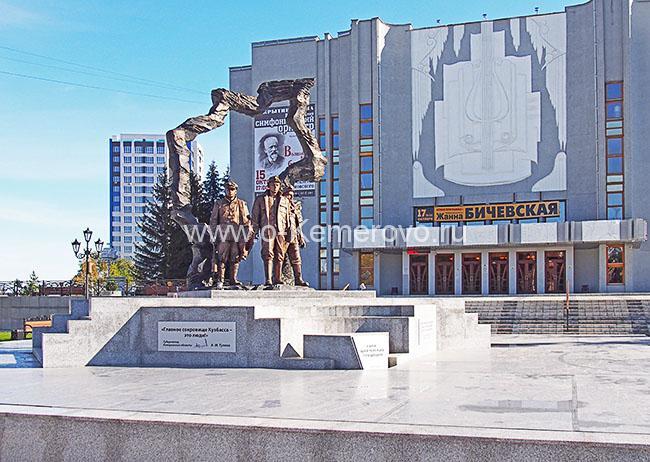 """Фонтан """"Сила шахтерских традиций"""" в Кемерово перед филармонией"""