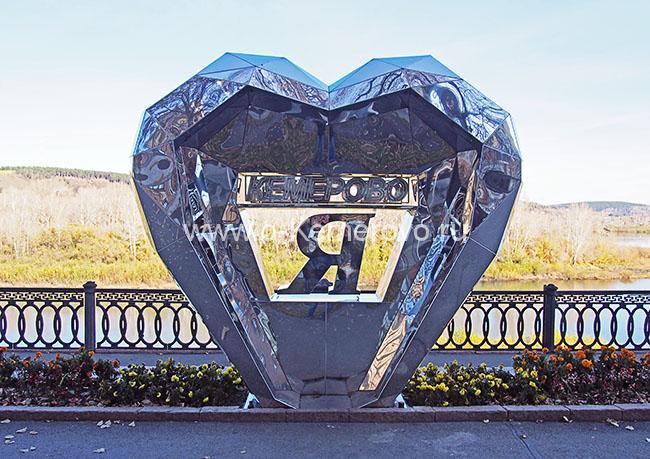 Знак Я люблю Кемерово на набережной