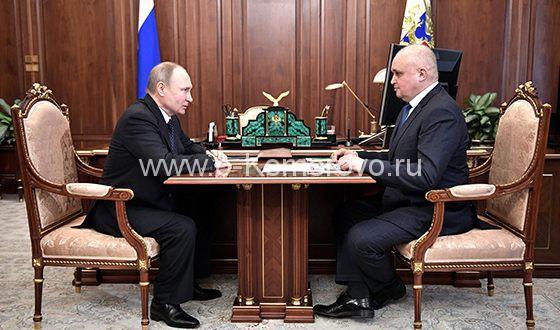 Сергей Цивилёв на приеме у Президента РФ В.Путина