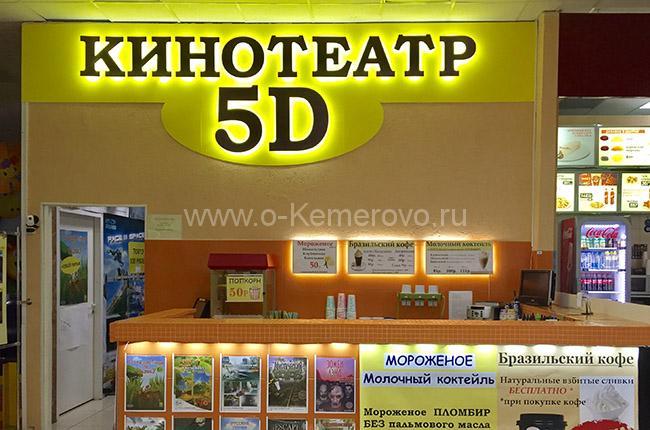 """""""5D"""", кинотеатр в ТЦ """"Радуга"""" в городе Кемерово"""