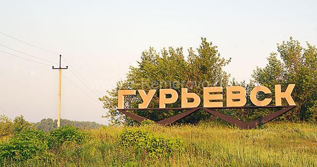 Стела Гурьевск на въезде в город Гурьевск Кемеровской области