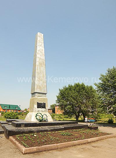 Памятник героям Гражданской войны, г. Гурьевск Кемеровской области