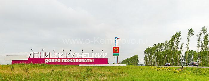 Стела на въезде в город Ленинск-Кузнецкий, Кемеровская область