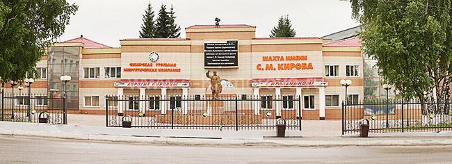 Шахта им.Кирова. Город Ленинск-Кузнецкий, Кемеровская область.