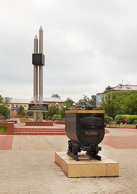 На аллее шахтерской славы. Город Ленинск-Кузнецкий, Кемеровская область