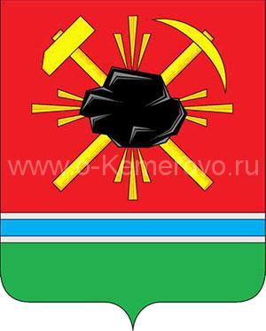 Герб города Ленинск-Кузнецкий Кемеровской области