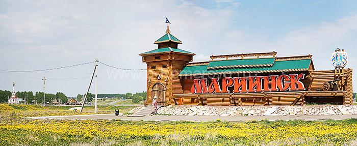 Стела с надписью Мариинск на въезде в город