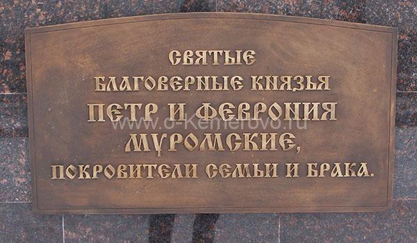 Памятник святым Петру и Февронии Муромским в Кемерово