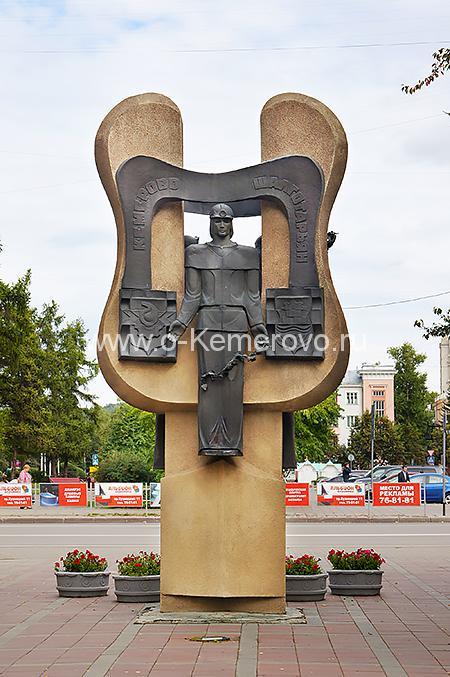 Памятник кузбасско-венгерской дружбе на ул.Весенняя