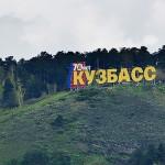 """Надпись """"Кузбасс"""" в сосновом бору"""